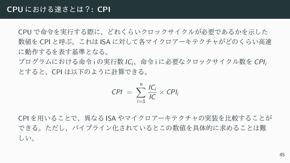 CPU ʹ͓͚Δ͞ͱʁ: CPI CPU Ͱ໋ྩΛ࣮ߦ͢ΔࡍʹɺͲΕ͘Β͍ΫϩοΫαΠΫϧ...
