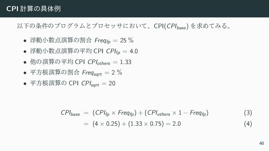 CPI ܭͷ۩ମྫ ҎԼͷ݅ͷϓϩάϥϜͱϓϩηοαʹ͓͍ͯɺCPI(CPIbase) Λ...
