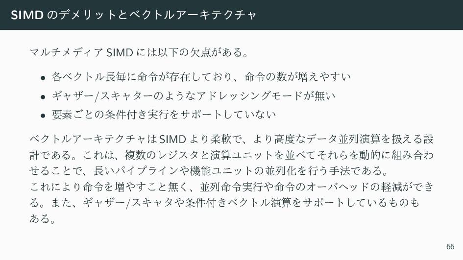 SIMD ͷσϝϦοτͱϕΫτϧΞʔΩςΫνϟ ϚϧνϝσΟΞ SIMD ʹҎԼͷ͕ܽ͋Δ...