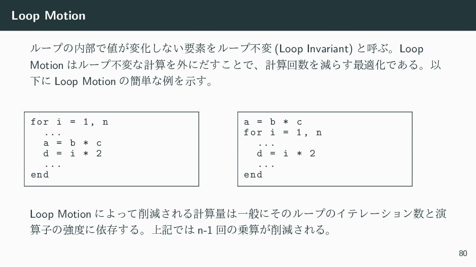 Loop Motion ϧʔϓͷ෦Ͱ͕มԽ͠ͳ͍ཁૉΛϧʔϓෆม (Loop Invari...