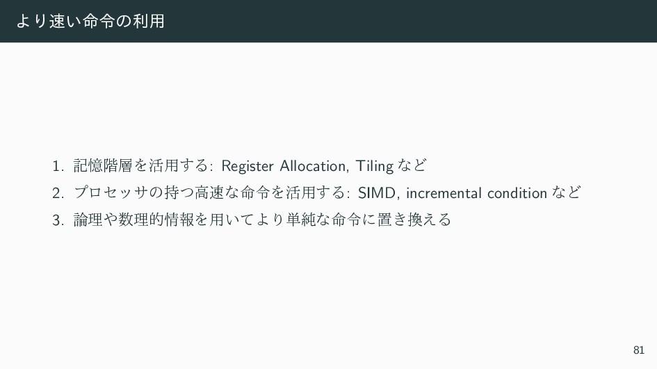 ΑΓ໋͍ྩͷར༻ 1. هԱ֊Λ׆༻͢Δ: Register Allocation, Ti...