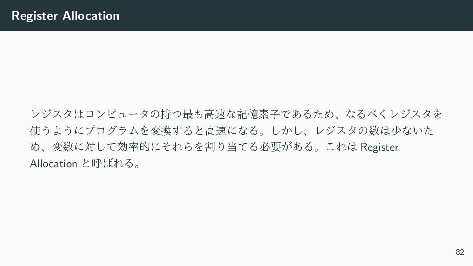 Register Allocation Ϩδελίϯϐϡʔλͷͭ࠷ߴͳهԱૉࢠͰ͋Δͨ...