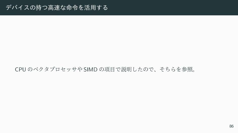 σόΠεͷͭߴͳ໋ྩΛ׆༻͢Δ CPU ͷϕΫλϓϩηοα SIMD ͷ߲Ͱઆ໌ͨ͠ͷ...