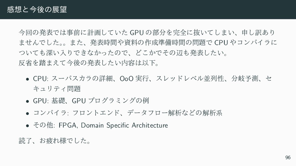 ײͱࠓޙͷల ࠓճͷൃදͰલʹܭը͍ͯͨ͠ GPU ͷ෦Λશʹൈ͍ͯ͠·͍ɺਃ͠༁...
