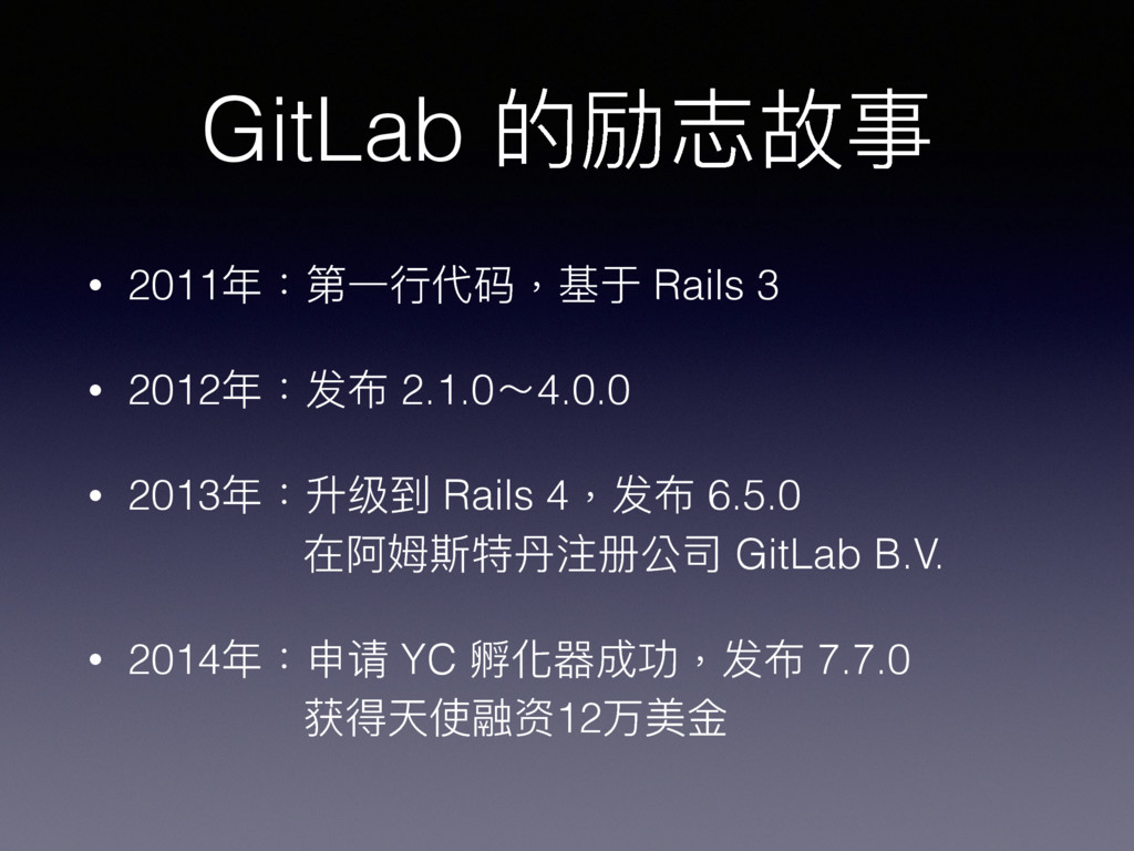 GitLab 的励志故事 • 2011年年:第⼀一⾏行行代码,基于 Rails 3 • 201...