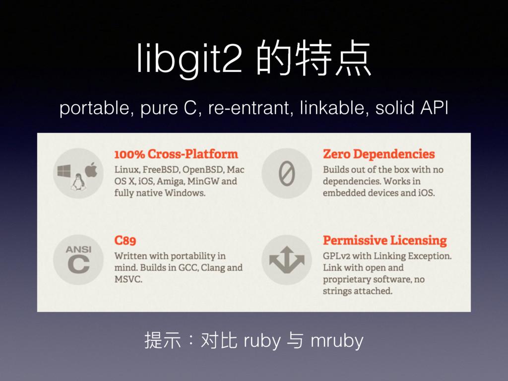 libgit2 的特点 portable, pure C, re-entrant, linka...