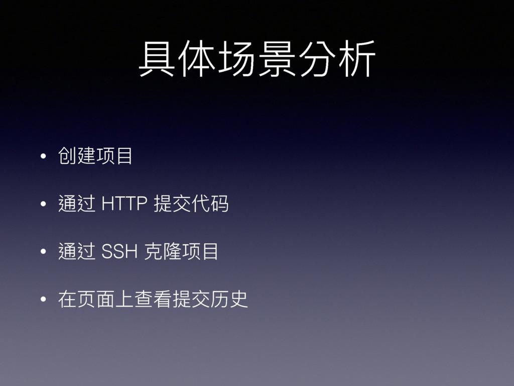 具体场景分析 • 创建项⽬目 • 通过 HTTP 提交代码 • 通过 SSH 克隆隆项⽬目 •...