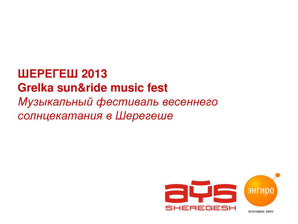 ШЕРЕГЕШ 2013 Grelka sun&ride music fest Музыкал...
