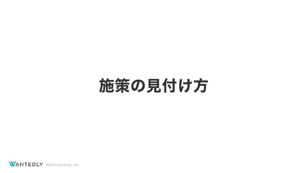 ©2019 Wantedly, Inc. ࢪࡦͷݟ͚ํ