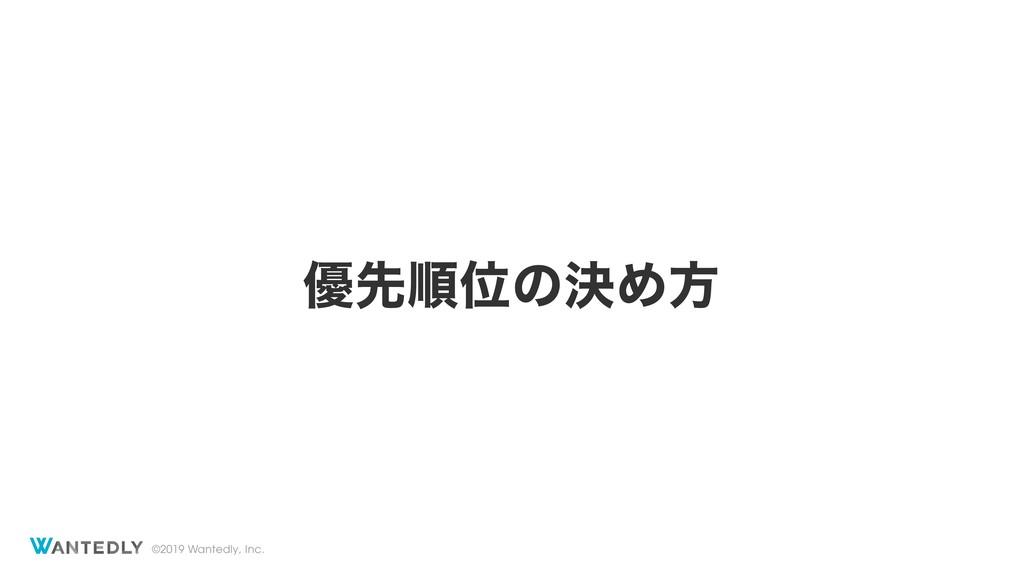 ©2019 Wantedly, Inc. ༏ઌॱҐͷܾΊํ