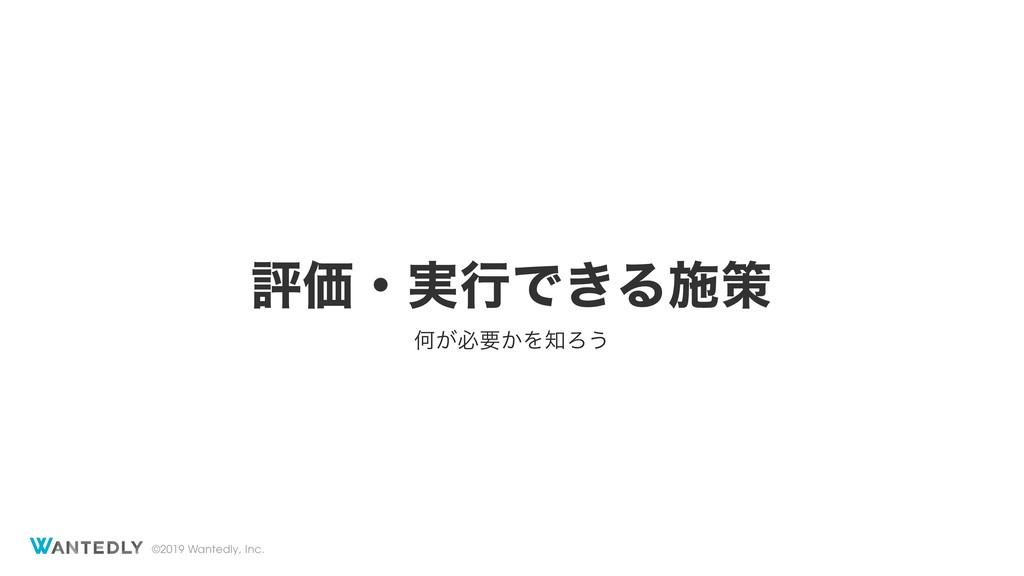 ©2019 Wantedly, Inc. ධՁɾ࣮ߦͰ͖Δࢪࡦ Կ͕ඞཁ͔ΛΖ͏