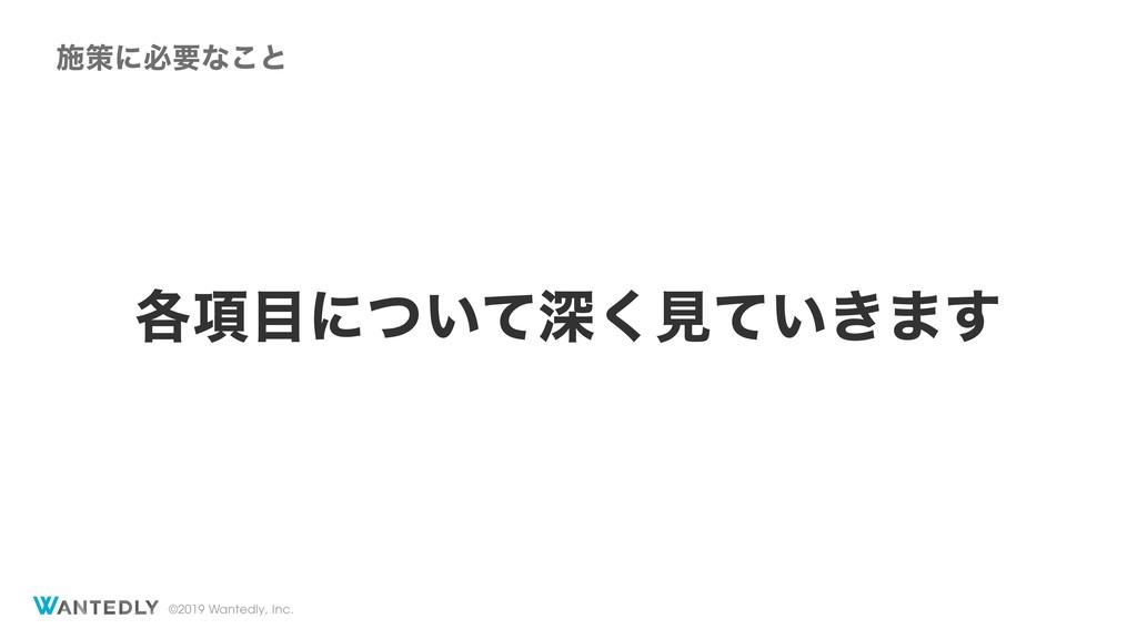©2019 Wantedly, Inc. ֤߲ʹ͍ͭͯਂ͘ݟ͍͖ͯ·͢ ࢪࡦʹඞཁͳ͜ͱ