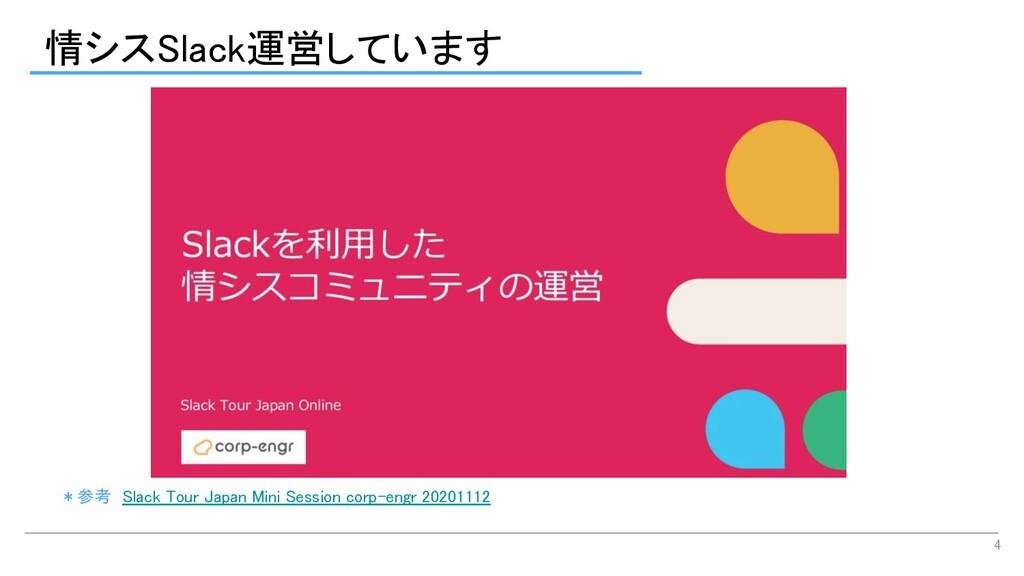 情シスSlack運営しています 4 *参考 Slack Tour Japan Mini S...