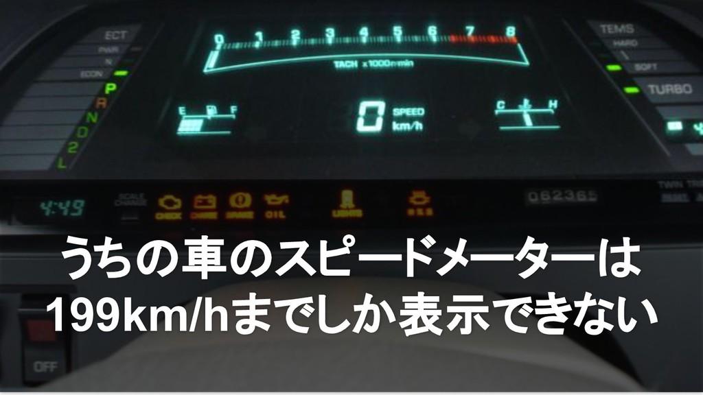 うちの車のスピードメーターは 199km/hまでしか表示できない