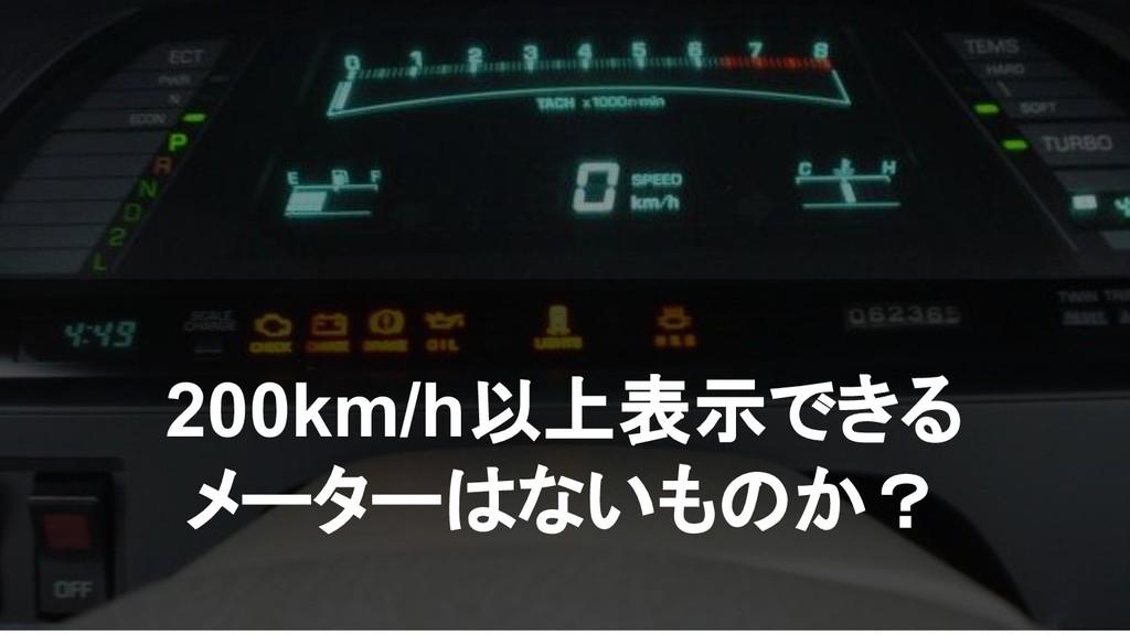 200km/h以上表示できる メーターはないものか?