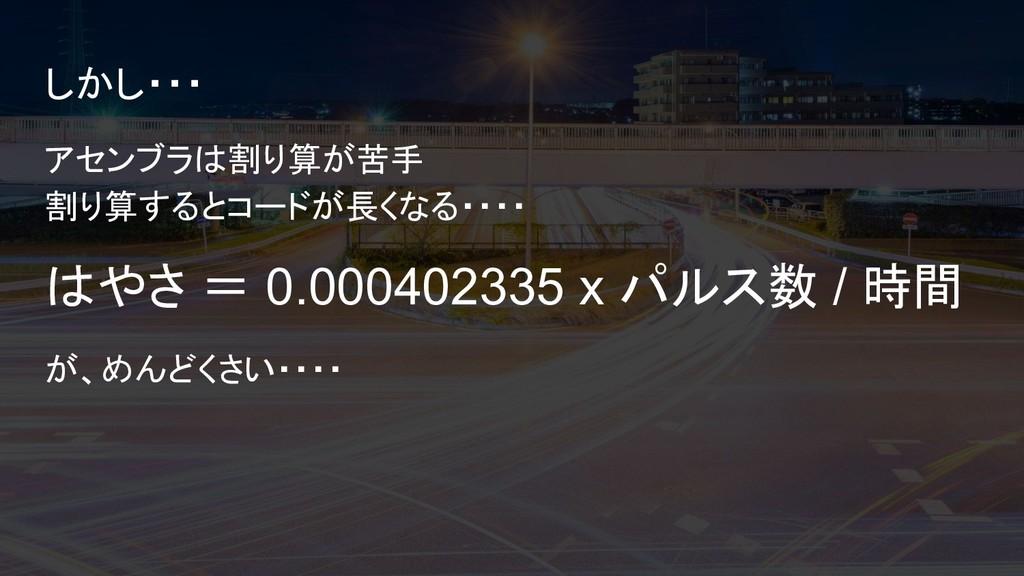 しかし・・・ アセンブラは割り算が苦手 割り算するとコードが長くなる・・・・ はやさ = 0....