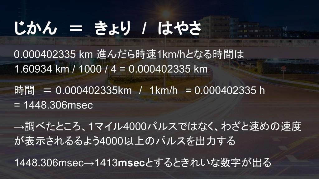 じかん = きょり / はやさ 0.000402335 km 進んだら時速1km/hとなる時間...