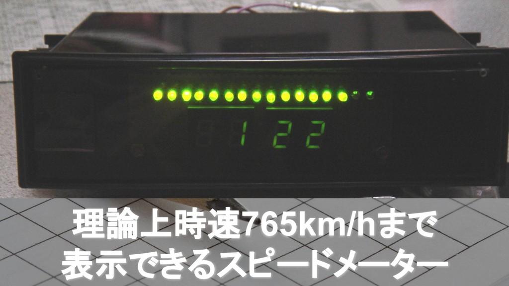 理論上時速765km/hまで 表示できるスピードメーター