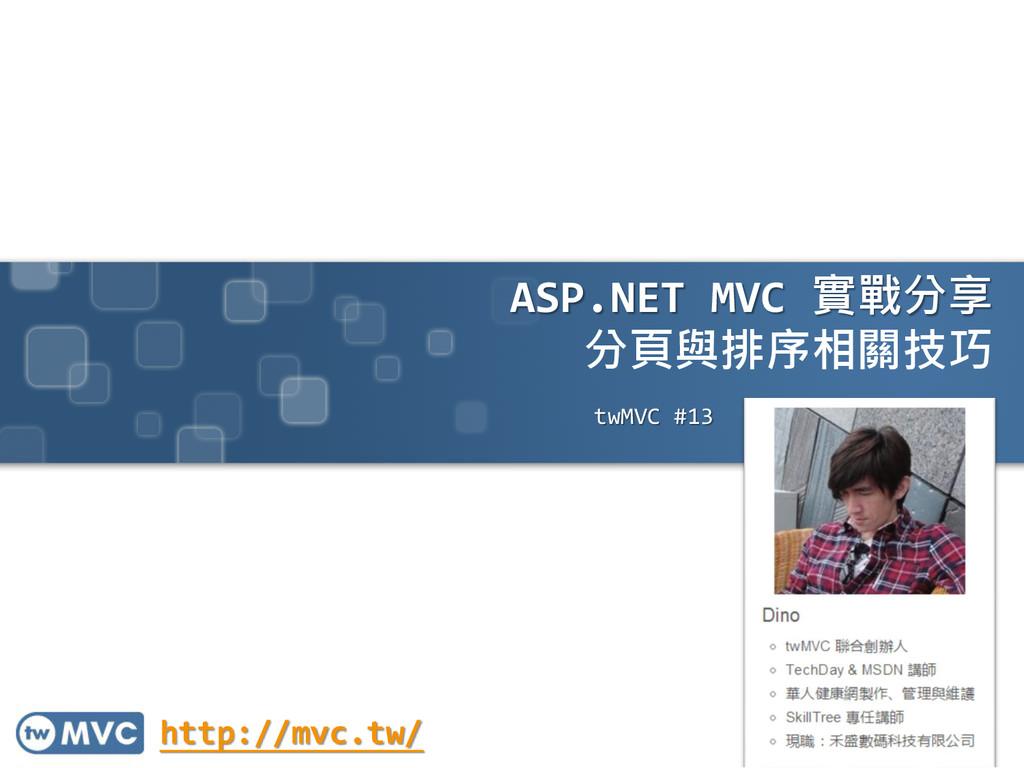 ASP.NET MVC 實戰分享 分頁與排序相關技巧 twMVC #13 http://mvc...