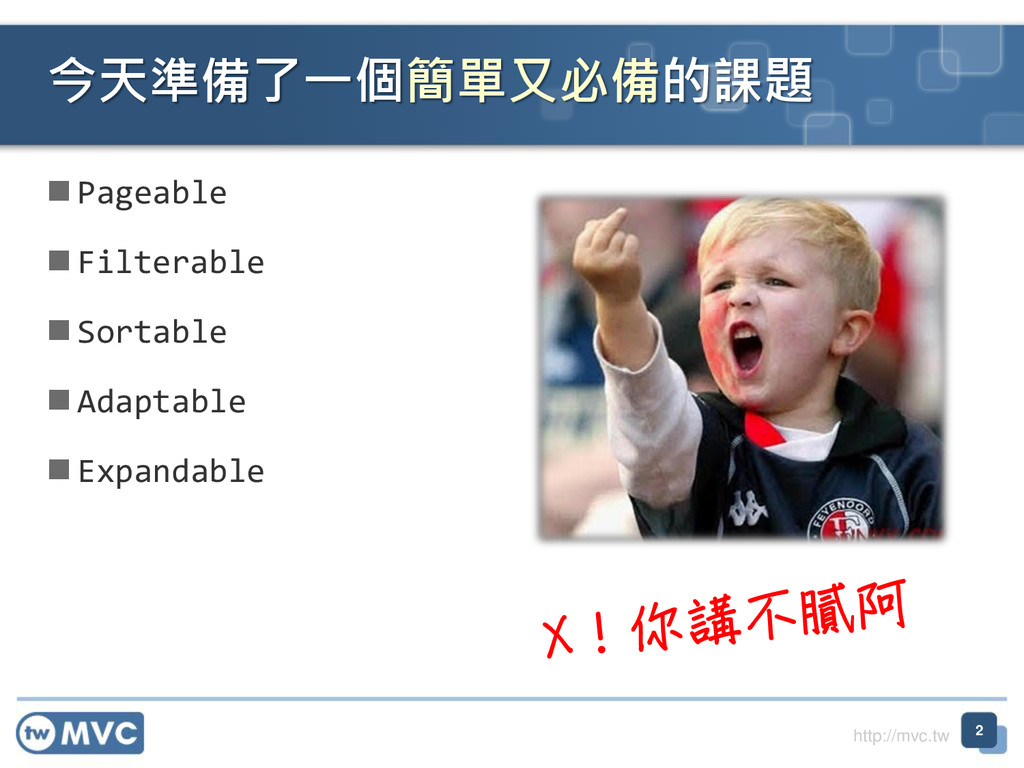 http://mvc.tw  Pageable  Filterable  Sortabl...