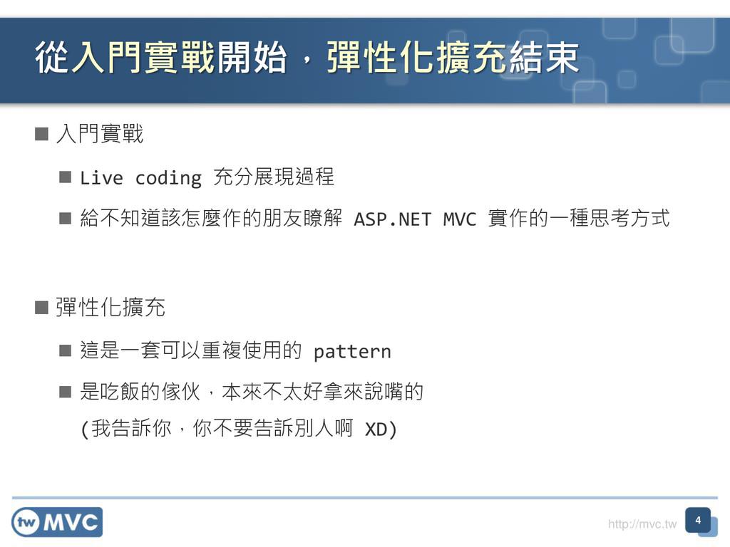 http://mvc.tw  入門實戰  Live coding 充分展現過程  給不知...