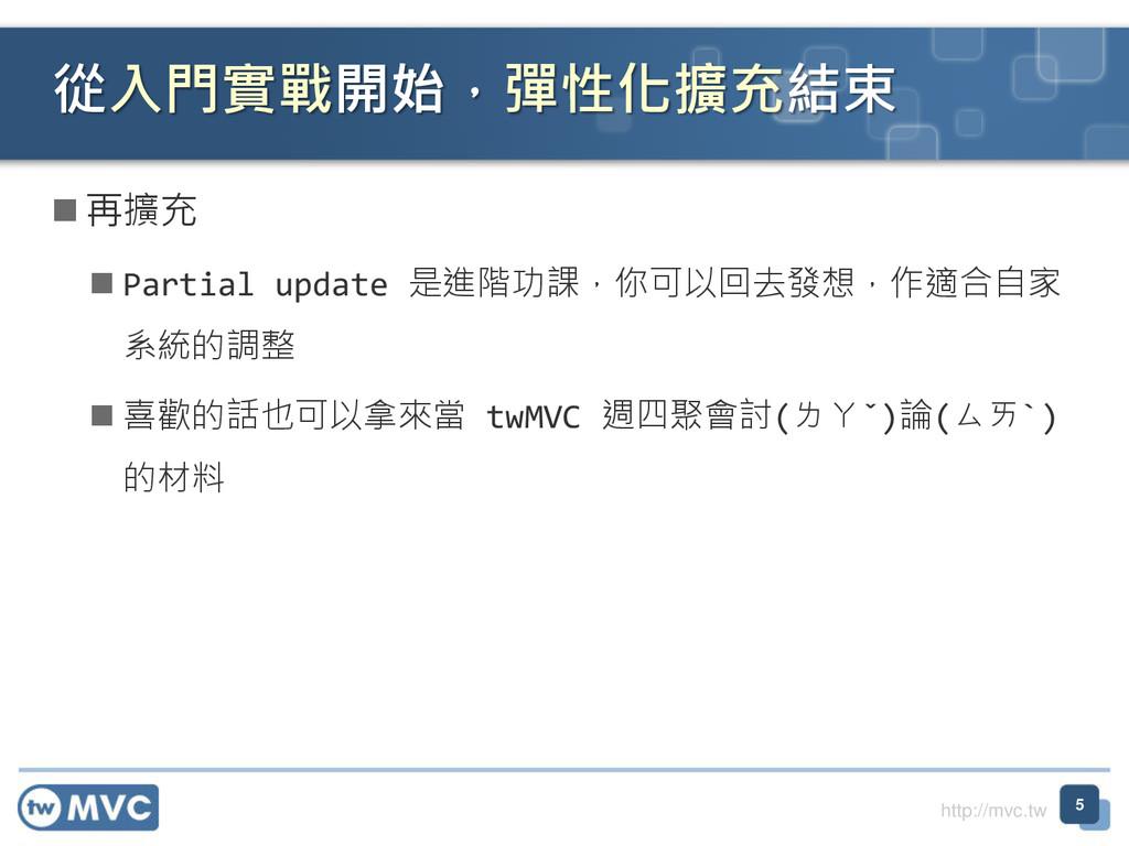 http://mvc.tw  再擴充  Partial update 是進階功課,你可以回...