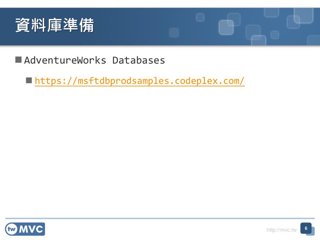 http://mvc.tw  AdventureWorks Databases  http...