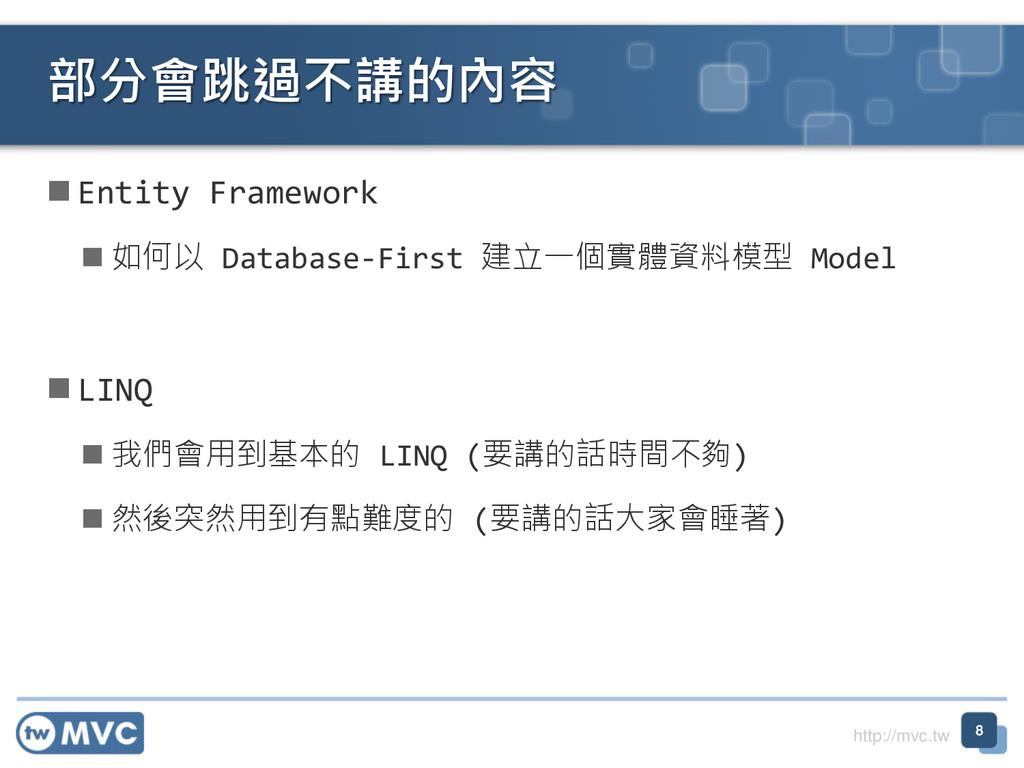 http://mvc.tw  Entity Framework  如何以 Database...