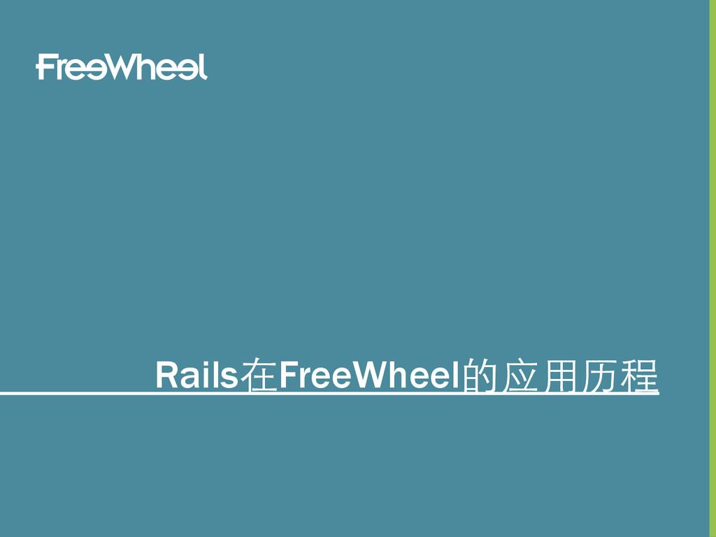 Rails在FreeWheel的应⽤用历程
