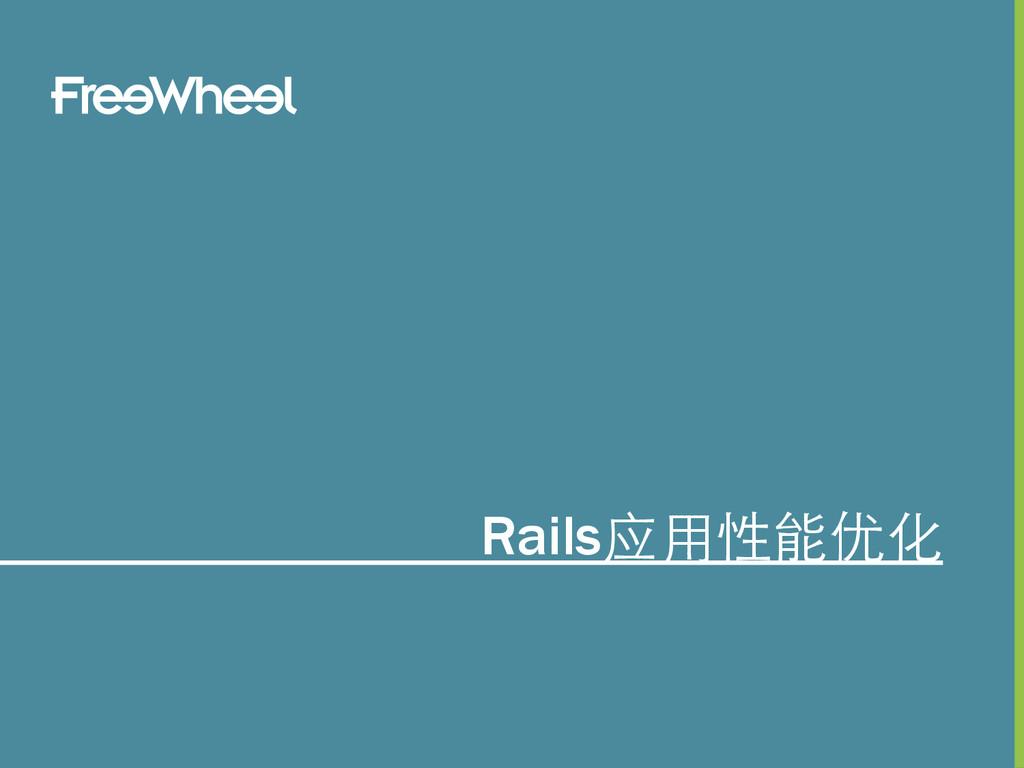 Rails应⽤用性能优化