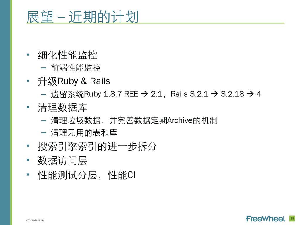 Confidential • 细化性能监控 – 前端性能监控 • 升级Ruby & Ra...