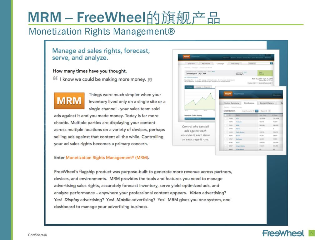 Confidential 5 MRM-FreeWheel的旗舰产品 Monetization ...