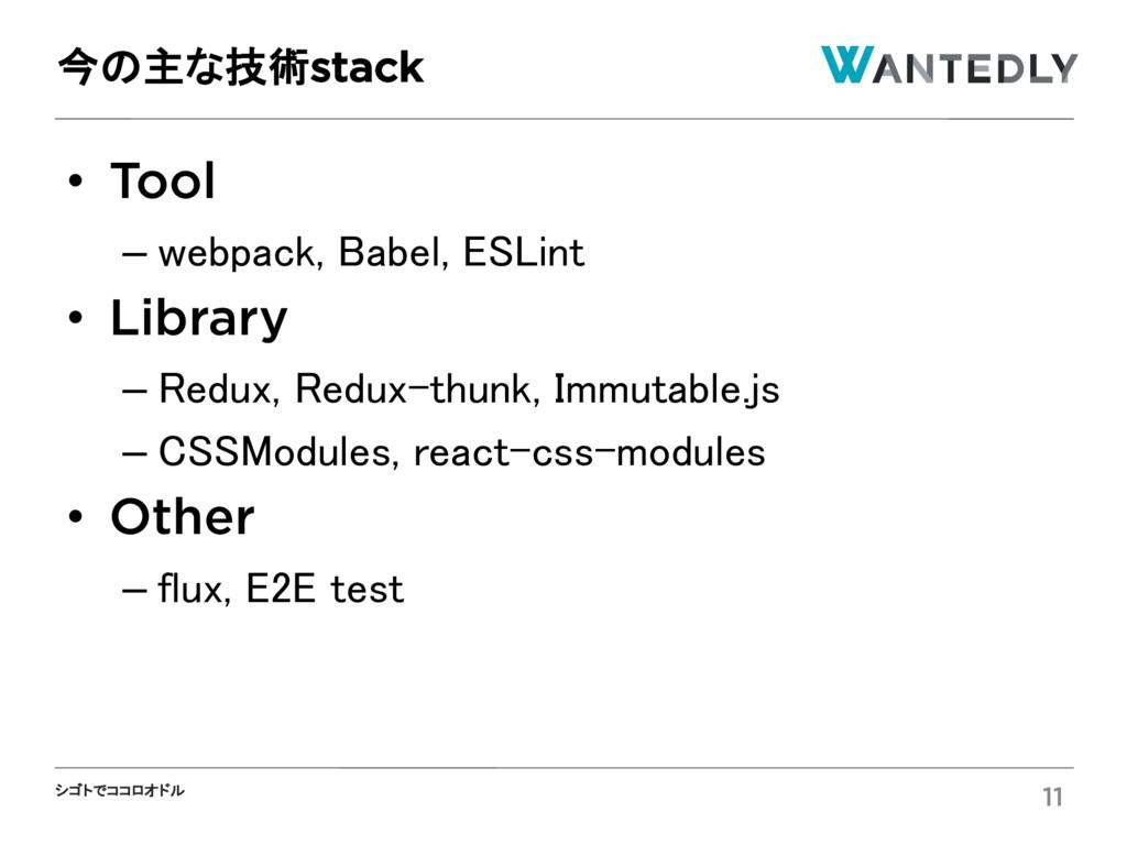 シゴトでココロオドル • Tool – webpack, Babel, ESLint • Li...