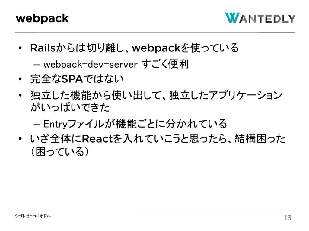 シゴトでココロオドル • Railsからは切り離し、webpackを使っている – webpa...