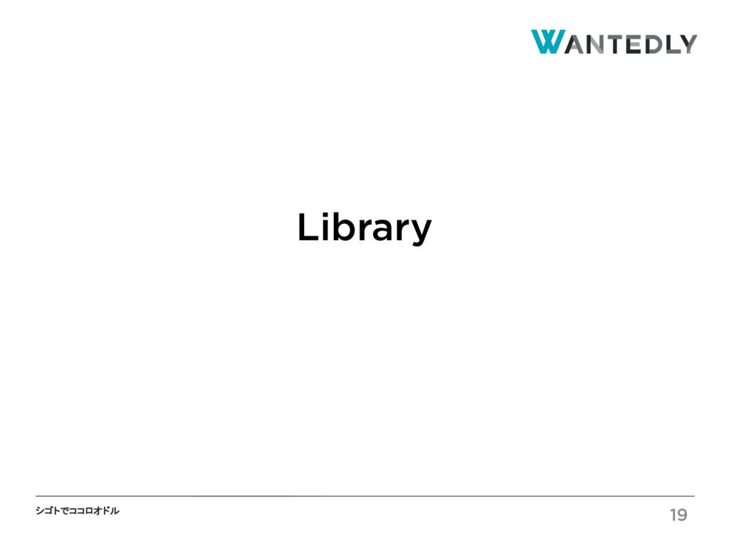 シゴトでココロオドル Library 19