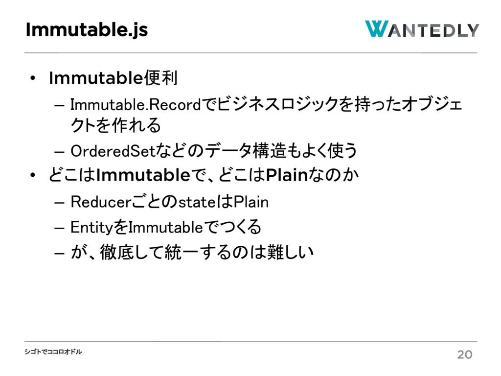 シゴトでココロオドル • Immutable便利 – Immutable.Recordでビジネ...