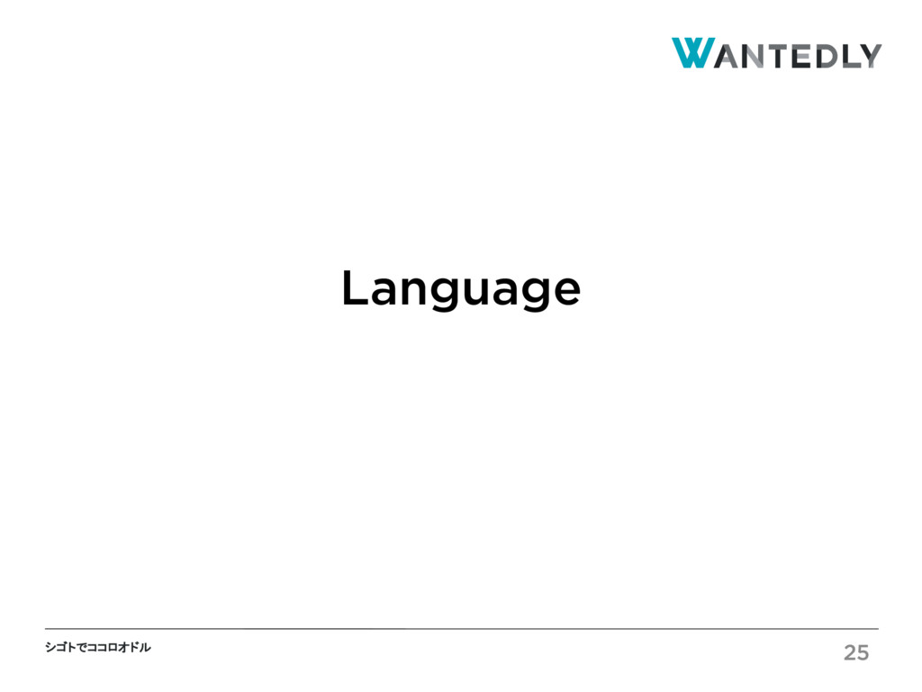 シゴトでココロオドル Language 25