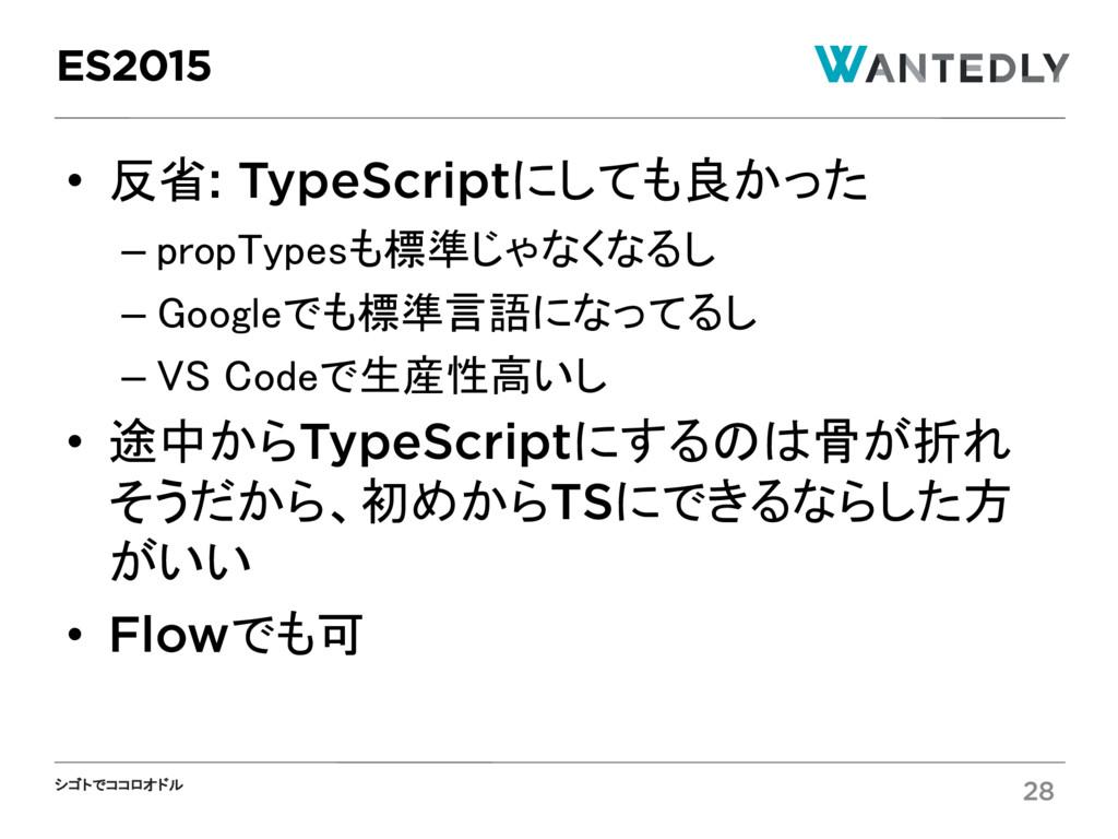 シゴトでココロオドル • 反省: TypeScriptにしても良かった – propTypes...