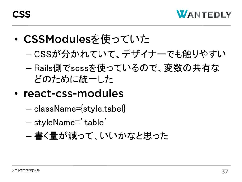 シゴトでココロオドル • CSSModulesを使っていた – CSSが分かれていて、デザイナ...