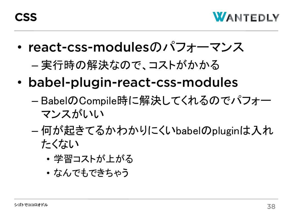 シゴトでココロオドル • react-css-modulesのパフォーマンス – 実行時の解決...