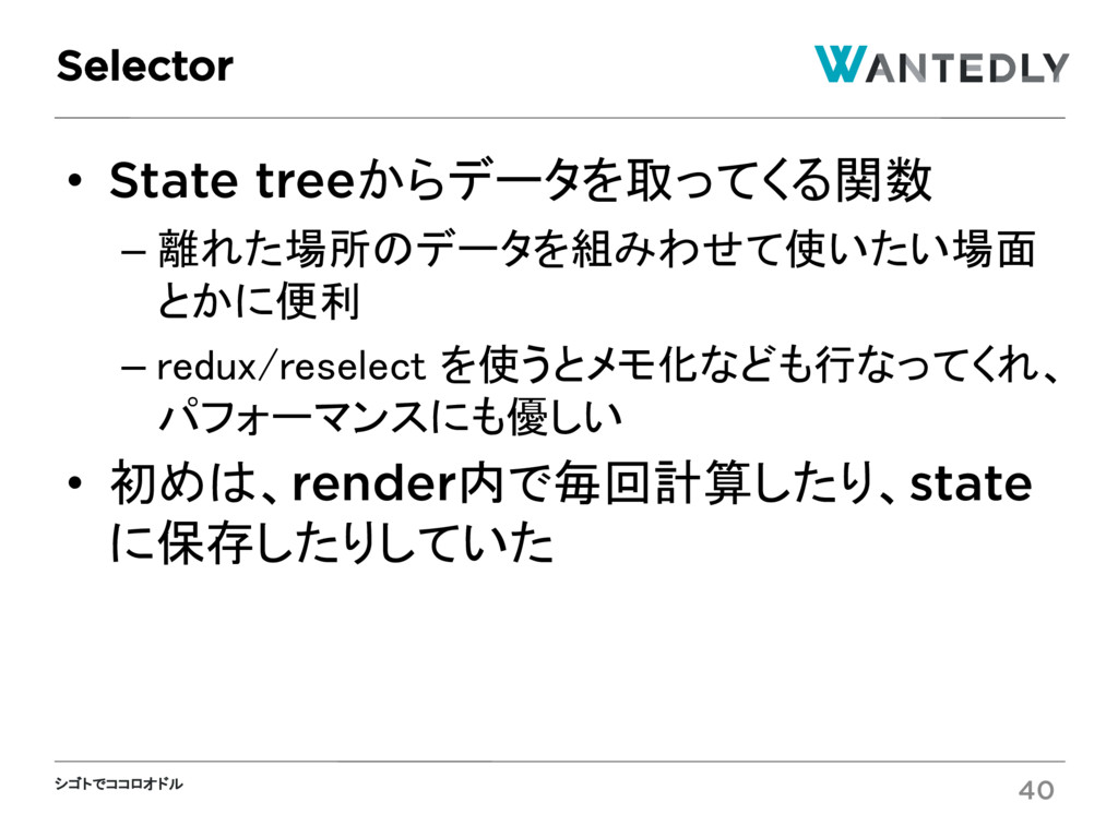 シゴトでココロオドル • State treeからデータを取ってくる関数 – 離れた場所のデー...