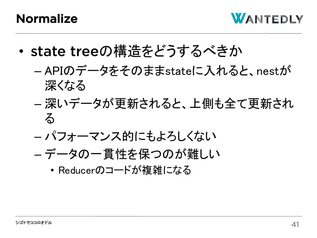 シゴトでココロオドル • state treeの構造をどうするべきか – APIのデータをその...