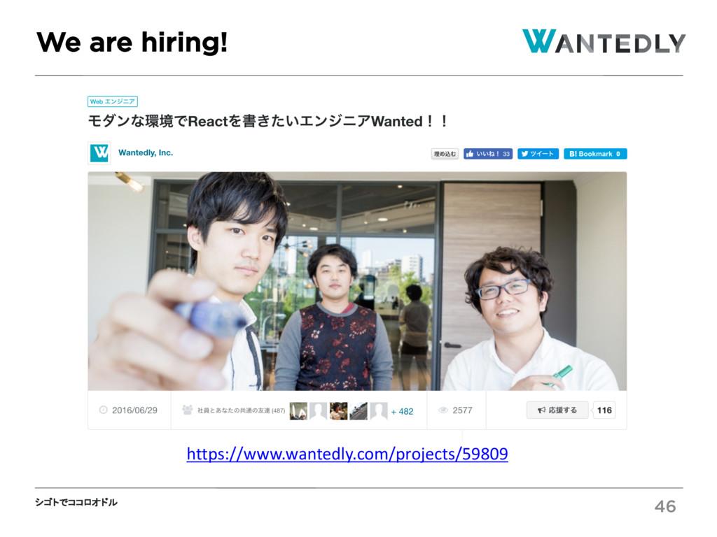 シゴトでココロオドル We are hiring! 46 https://www.wanted...