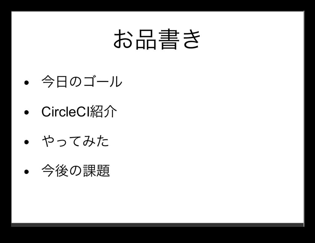 お品書き 今⽇のゴール CircleCI紹介 やってみた 今後の課題