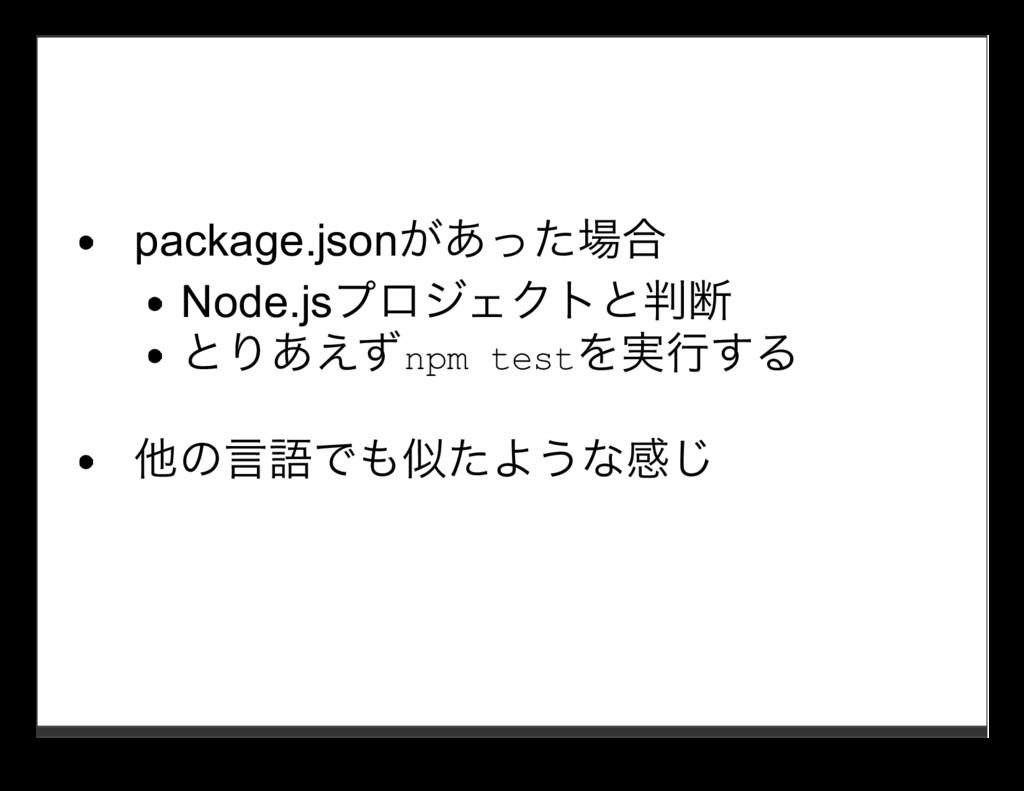 package.jsonがあった場合 Node.jsプロジェクトと判断 とりあえずnpm te...