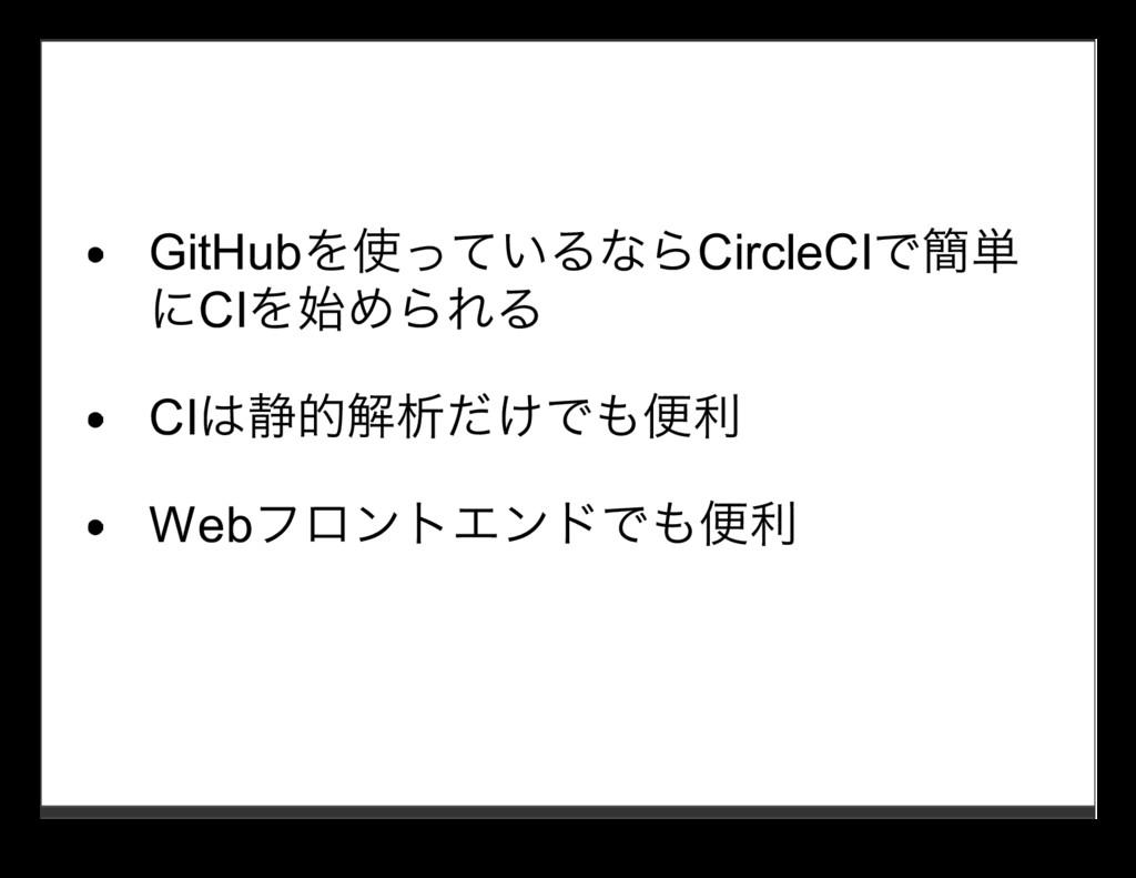 GitHubを使っているならCircleCIで簡単 にCIを始められる CIは静的解析だけでも...