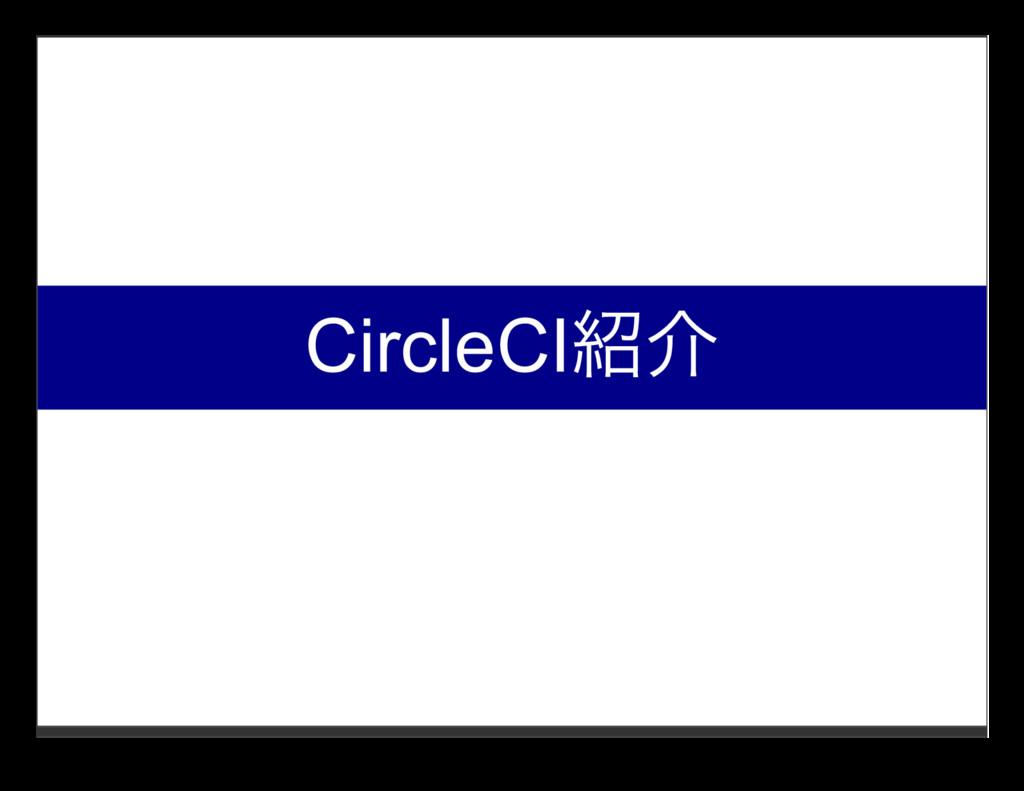 CircleCI紹介