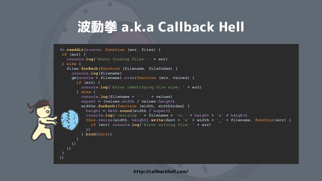 波動拳 a.k.a Callback Hell fs.readdir(source, func...