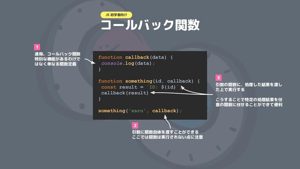 コールバック関数 function callback(data) { console.log(...