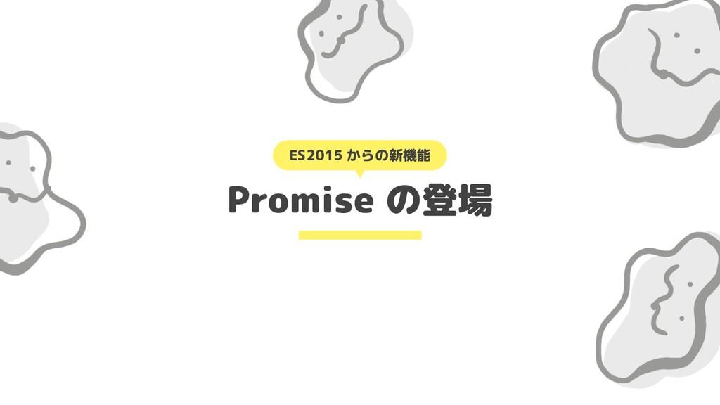 Promise の登場 ES2015 からの新機能